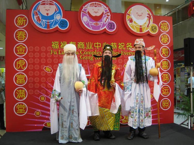 Fu Lu Shou 2